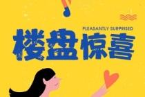 凯旋1号上水湾19#楼149/166/203㎡江景平层已开盘!