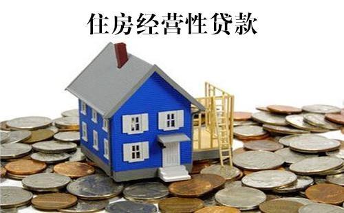 """3月26日三部门联合发文 全面围剿经营贷的""""危险""""生意!"""