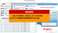 小激战!溢价率8.55%!赣县城北成功出让一宗居住用地(含配套商业)!