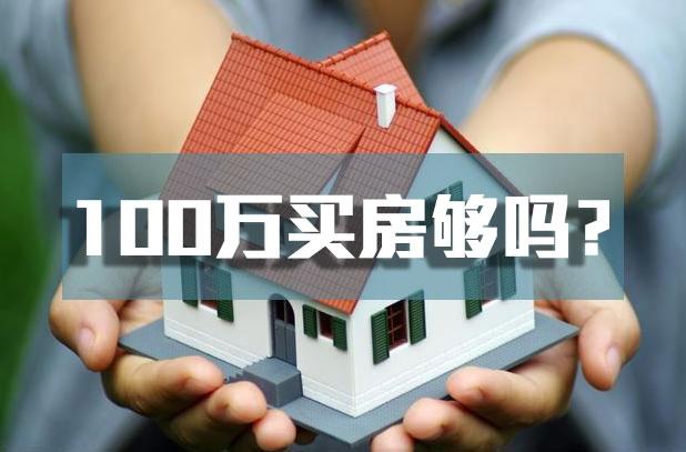 现在的100万还够买房吗?在聊城100万能买到什么样的房子?
