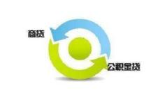 滁州买房须知:商贷转公积金手续怎么办理