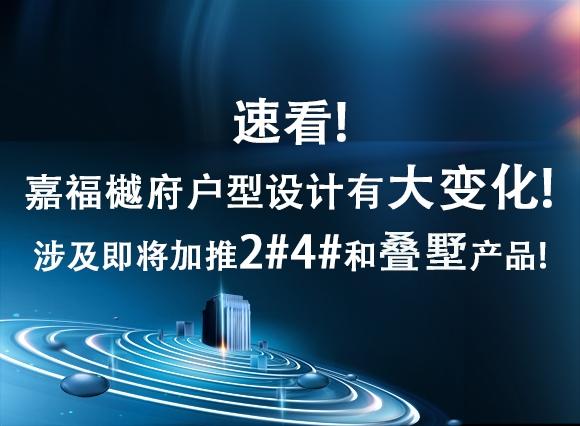 速看!嘉福樾府户型设计有大变化!涉及即将加推2#4#和叠墅产品!