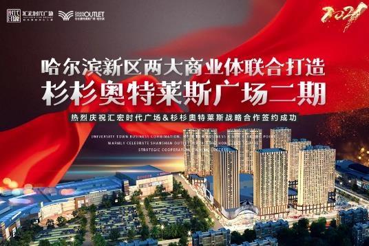 哈尔滨新区两大商业体,强强联合打造杉杉奥特莱斯广场二期!