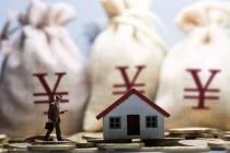 滁州买房需知:首套房按揭买房的流程是什么