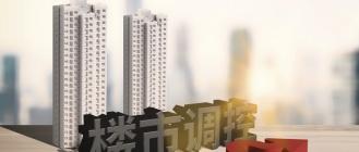 """东莞住房城乡建设局:落实""""一城一策"""" 深入排查经营贷"""