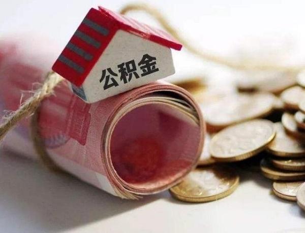 江门买房需知:公积金贷款的使用要求有哪些