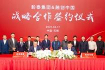 彰泰集团与融创中国签署战略合作协议,共建美好广西