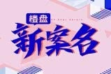 南宁4大楼盘案名曝光!保利玥系、五象新咖 热闹!