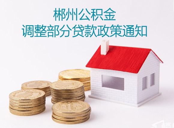 速看!郴州公积金调整部分贷款政策通知!