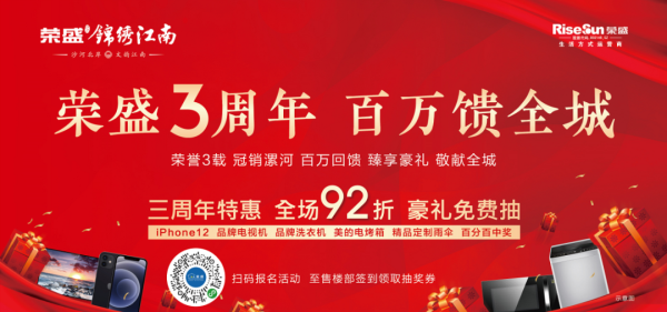 荣盛漯河3周年,百万豪礼回馈全城
