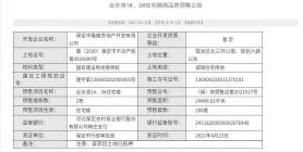 2021/4/23中翔云水湾1#,3#住宅楼商品房预售公告!