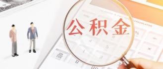 滁州买房需知:公积金具体有哪些用途