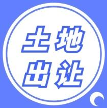 修文县2宗用地块挂牌出让,起始价为4116万!