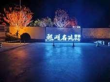 潍坊恒信熙湖名筑怎么样_恒信熙湖名筑户型图鉴赏