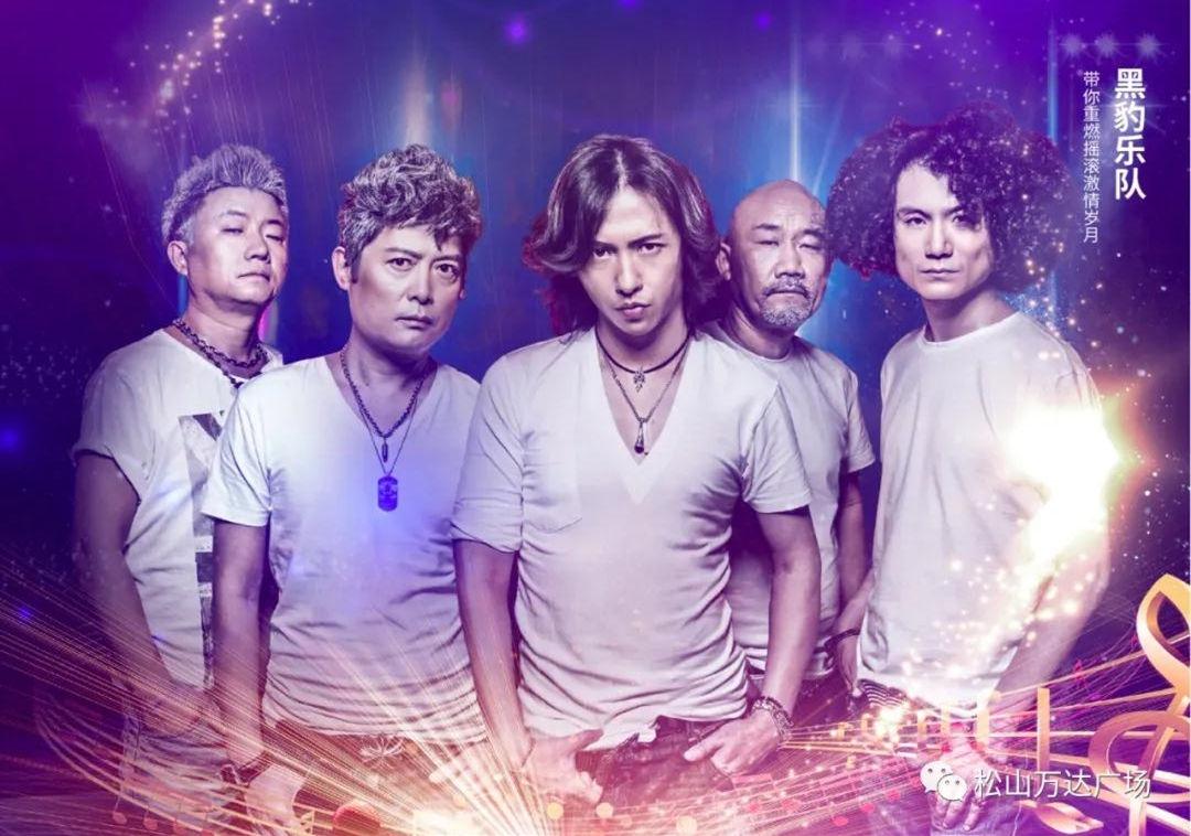 定了,5月15日!松山万达广场黑豹乐队演唱会,你要来吗?