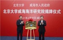 北京大学威海海洋研究院成立