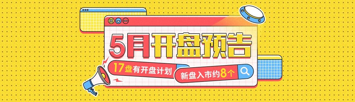5月开盘预告:17盘即将开盘8盘为纯新盘首开,9字头起可买朝阳江景房!