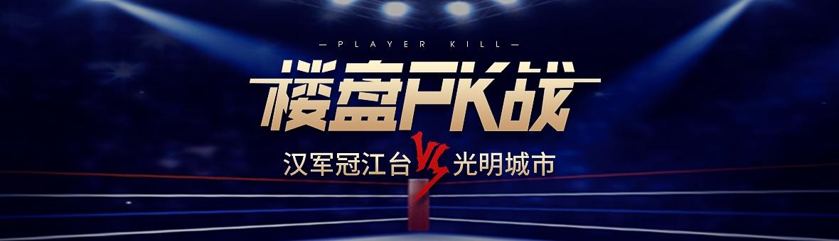 汉军冠江台PK光明城市,谁更有胜算?