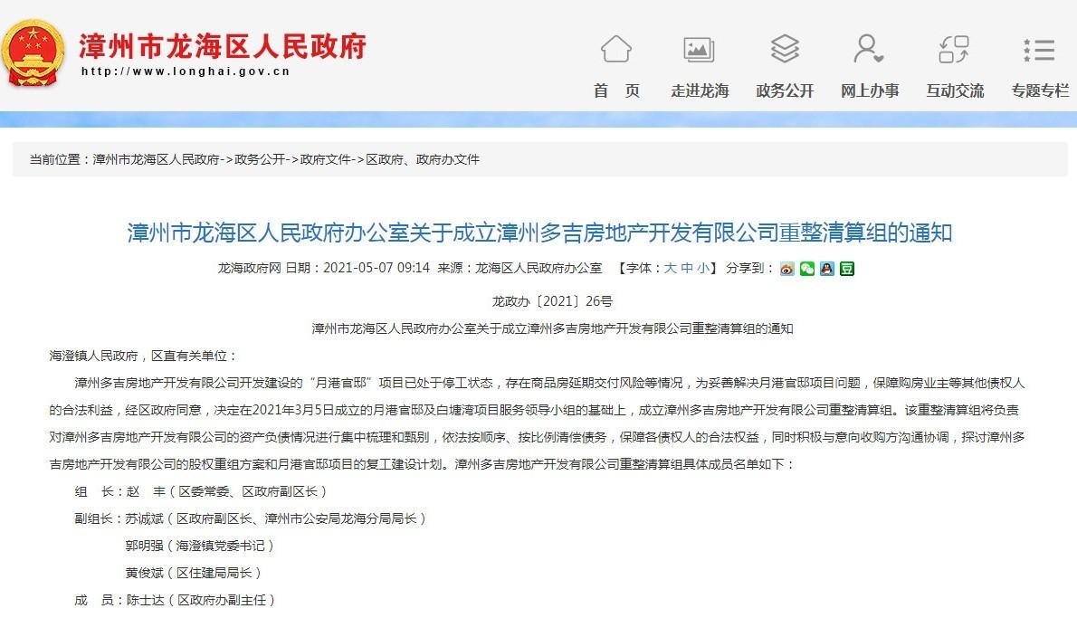 漳州这2个停工楼盘有新进展了!龙海区成立重整清算组