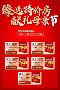 凯旋珑玺湾母亲节特价房专场!7048元/㎡买四房!69万买三房!