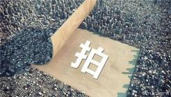 杭州集中供地揽金千亿 余杭区首个百亿地块诞生!