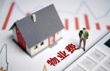 滁州买房需知:物业费缴纳规定是什么