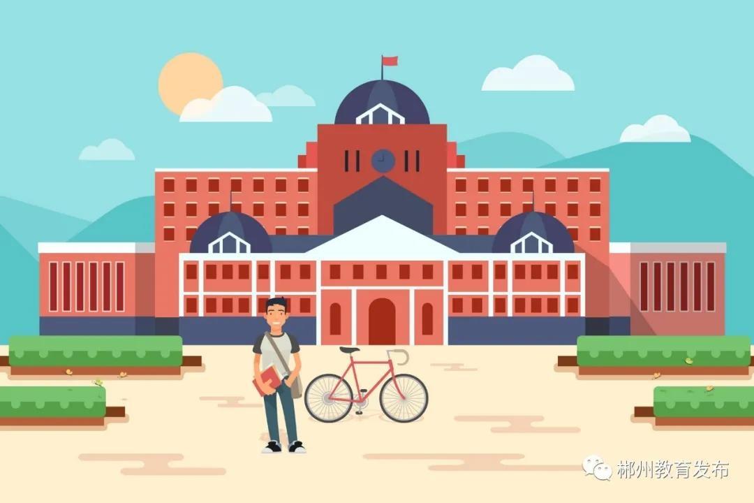 官宣:2021年郴州市义务教育阶段入学招生政策发布