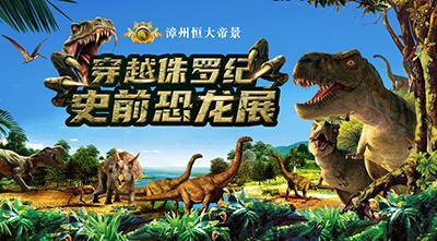 又是大手笔!大型恐龙展空降漳州恒大帝景