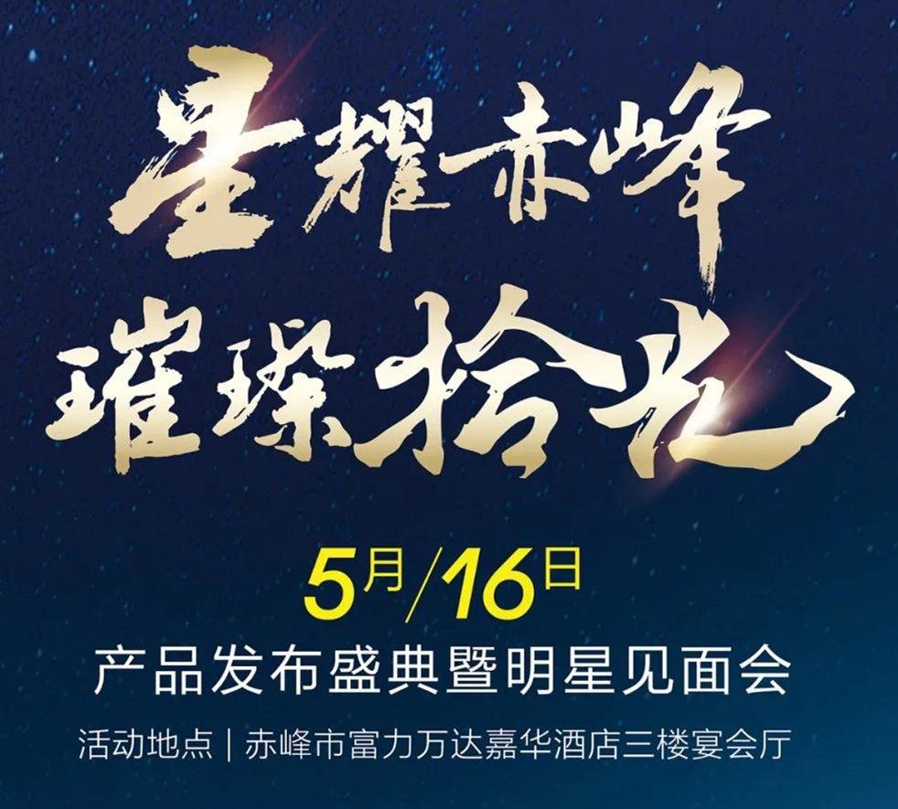 强势围观! 5月16日,明星大咖唱响赤峰,助阵产品发布盛典~