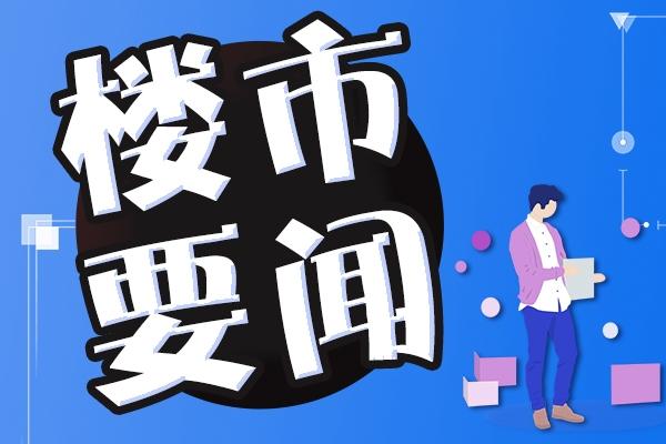 戚金兴:滨江在杭州集中供地拿了5宗地 争取做到1-2%净利润