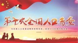 浙江第七次人口普查结果出了!宁波比去年增加了86万人!今年有望重返新一线?