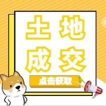 贵阳清镇11宗地块成功出让,中铁竞得7块商住用地,成交价为77481万元!