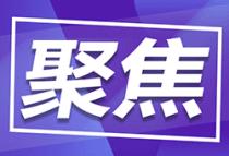 中国百强城市榜单发布,长株潭都市圈2个城市上榜!