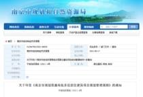 刚刚!南京发布重磅新政!以后独栋、双拼和联排别墅不再审批!