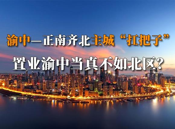 """深度剖析手机时时彩官网:正南齐北的主城""""扛把子"""" 置业渝中当真不如北区?"""