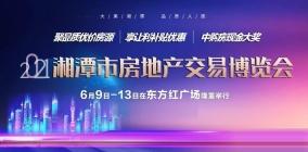 2021年湘潭房博会即将来临,湘潭哪些热门楼盘值得购买?