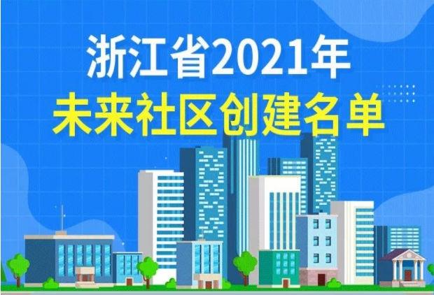 2021年未来社区创建名单公布!台州7个入选,其中1个拆除重建