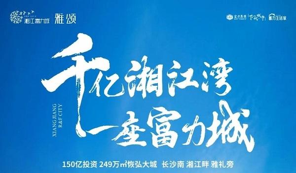 湘江富力城热销湘江湾区,项目实力如何?