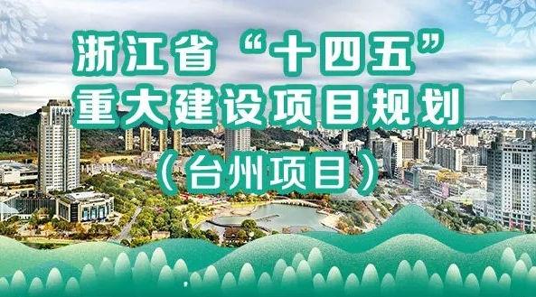 """台州要做这24件""""大事""""!省""""十四五""""重大建设项目出炉"""