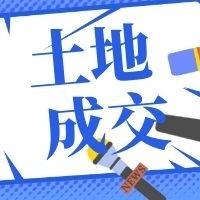 贵阳白云区1宗工业用地成功出让,成交价为1262万!