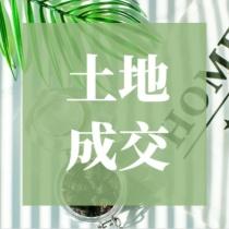贵阳修文县2宗商业用地成功出让,揽金4295万元!