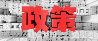 """北京住房公积金管理中心:异地购房提公积金可""""跨省通办"""""""