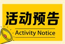 【楼盘活动】湘潭恒大华府的老业主们,赶快看过来!