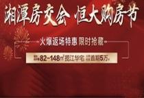 【楼盘活动】湘潭恒大御景半岛,劲爆返场,赶紧上车!