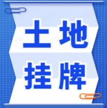土地资讯!贵阳修文2宗工业用地挂牌,起始价为580万!