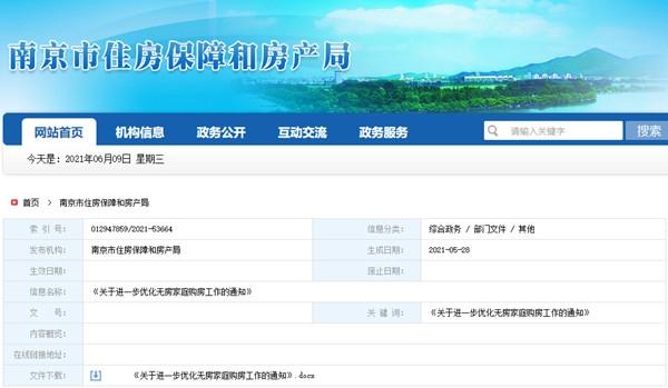 南京进一步优化住房家庭购房工作 提高对无房家庭购房标准