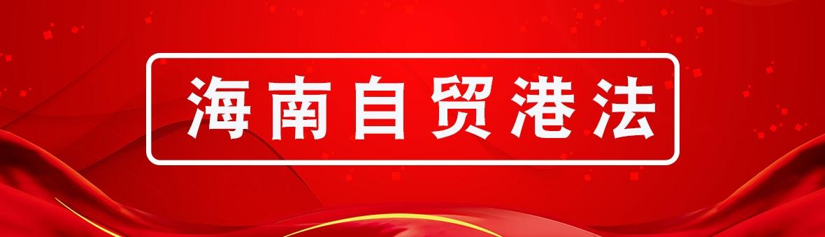 海南自贸港法通过 自公布之日起施行