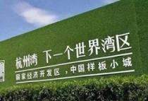 再见了杭州湾新区!未来的时代终将属于你,让我们满怀希望,成就梦想!