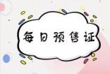 【每日预售证】美的·莲城首府二期5#栋(共1栋)