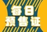 【每日预售证】湘潭·东方明珠三期7#栋(共1栋)
